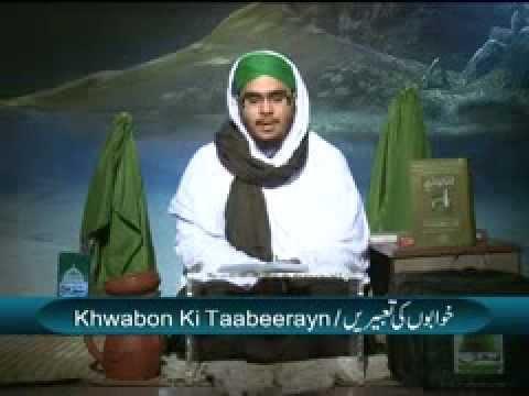 Khwab Main Roza e Rasool Dekhne ki Tabeer