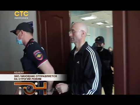 Экс-чиновник отправляется на строгий режим