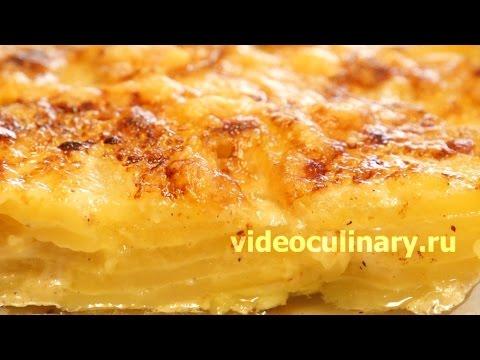 Рецепт - Картофель по-французски от http://videoculinary.ru
