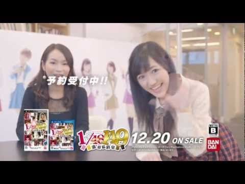 【PSP/PS Vita】「AKB1/149 恋愛総選挙」TV CM映像 渡辺麻友ver.1 / AKB48[公式]