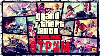 GTA: Online. СТРИМ #3.