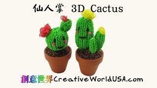 Rainbow Loom Cactus 3D 仙人掌 Charm 彩虹編織器