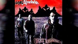 Голос Донбасса - Волки