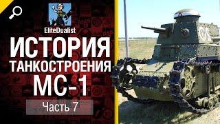 История танкостроения №7 - МС-1 - от EliteDualistTv