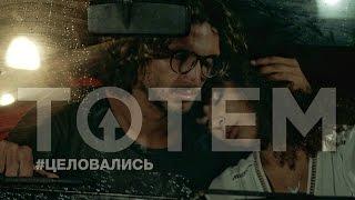 TOTEM - #ЦЕЛОВАЛИСЬ Скачать клип, смотреть клип, скачать песню