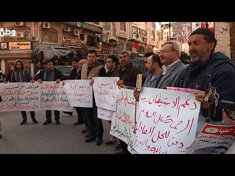 رام الله: وقفة للقوى الوطنية استنكاراً للموقف الأمريكي الداعم للاحتلال