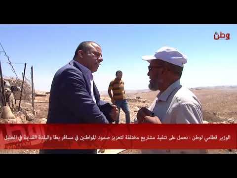 الوزير قطامي لوطن: نعمل على تنفيذ مشاريع لدعم صمود المواطنين في مسافر يطا والخليل القديمة