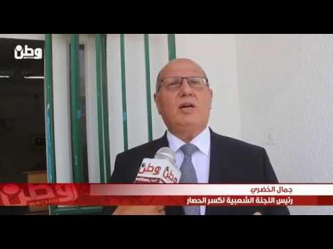 الخضري لوطن: الوضع في غزة يغلي ونسبة الفقر  غير مسبوقة