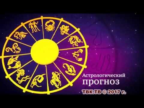 Гороскоп «Знаки Зодиаки» на 12 сентября (видео)