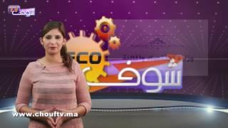 النشرة الاقتصادية ليوم 9 نونبر 2016   |   إيكو بالعربية