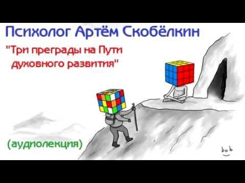 Три преграды на пути духовного развития (аудио) Артём Скобёлкин