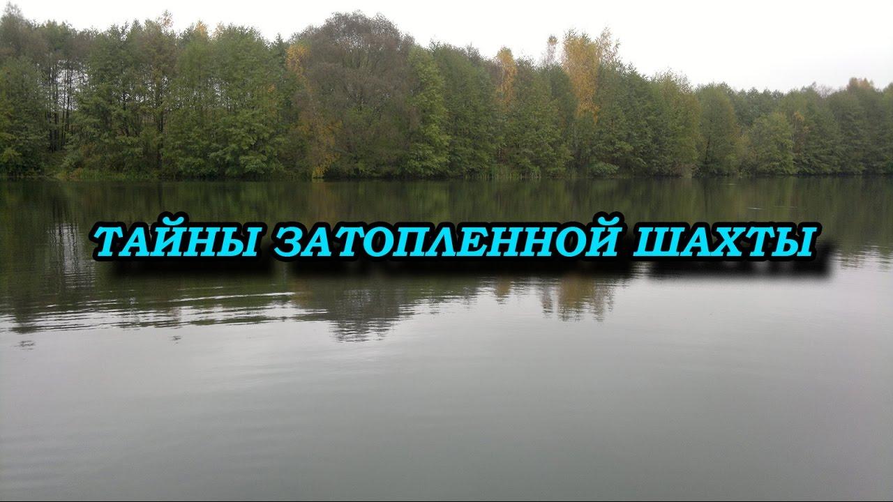 рыбалка шахты