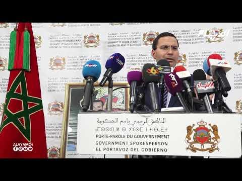 فيديو الأيام24..الحكومة ترد على التصريحات الكاذبة وغير المسؤولة لمساهل