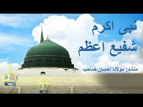 NEW | Beautiful heart touching Urdu Naat / Nasheed / Hamd | Nabi Akram Shafee Aazam