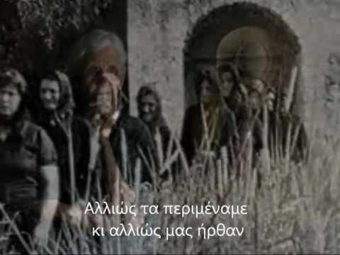 Οι γριές ~ Θανάσης Παπακωνσταντίνου