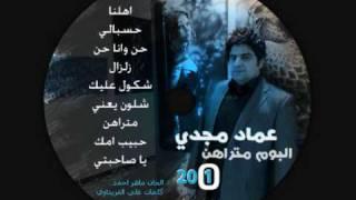 اغاني عراقيه عماد مجدي يمه Emad Majdy