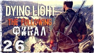 [Coop] Dying Light: The Following. #26: ФИНАЛ.