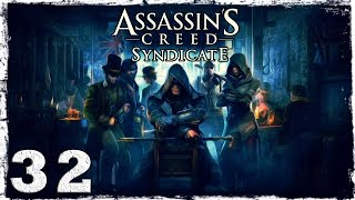 [Xbox One] Assassin's Creed Syndicate. #32: Главный банк Англии.