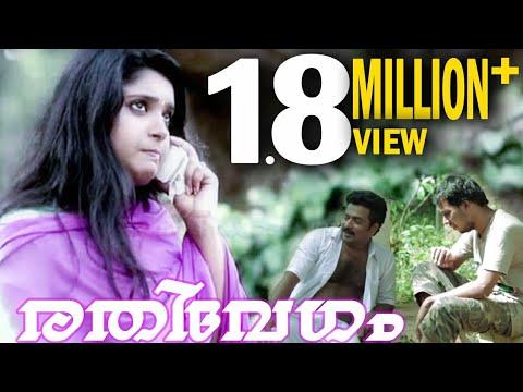 ഇവൾക്കെന്തിനാ ഈ കുറ്റബോധം? Rathivegam Malayalam Short Film with subtitles
