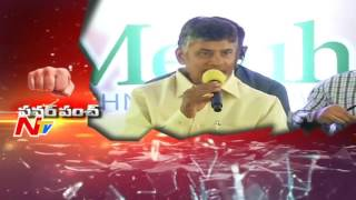 Chandrababu Naidu Punch to Cell Phone Users | Power Punch