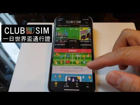 ClubSIM 一日世界盃通行證