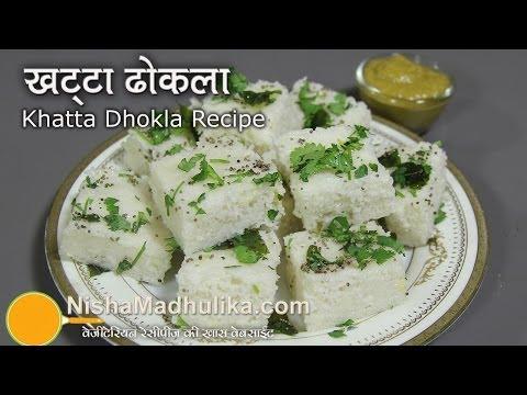 Khatta dhokla recipe rice dhokla recipe gujarati white dhokla recipe forumfinder Gallery