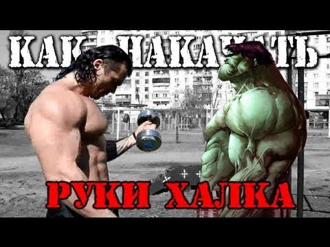 Денис Борисов - Как накачать руки