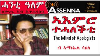 <VOICE OF ASSENNA: ኣእምሮ ተሓለቕቲ (The mind of apologists) - by Amanuel Sahle
