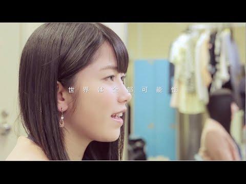 """トビタテ! 留学JAPANキャンペーンCM """"AKB48アカペラ""""篇 30秒 / AKB48[公式]"""