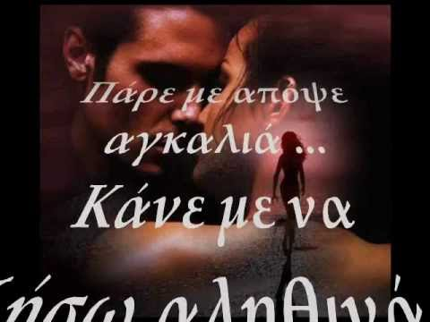 Πάρε με απόψε αγκαλιά-Νίκος Κουρκούλης.wmv