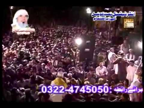 Qari shahid Mahmood Qadri on 11 April Lahore   Mehfil e Naat   part 3