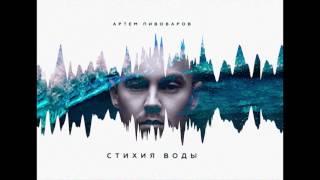 Артем Пивоваров - Кислород (АУДИО) Скачать клип, смотреть клип, скачать песню