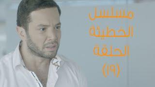 Episode 19 - Al Khate2a Series | الحلقة التاسعة عشر - مسلسل الخطيئة