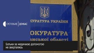 У померлої дитини з Лисичанська не підтвердили коронавірус