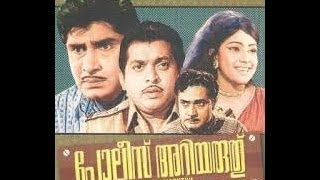 Police Ariyaruthu 1973 Malayalam Movie
