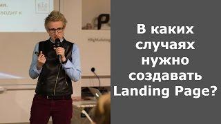В каких случаях нужно создавать Landing Page?