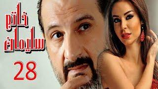 مسلسل خاتم سليمان - الحلقة الثامنة والعشرون