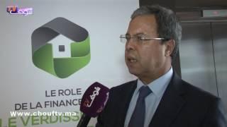 صندوق الإيداع و التدبير يناقش دور القطاع المالي و دور الجهات في التنمية المستدامة | مال و أعمال