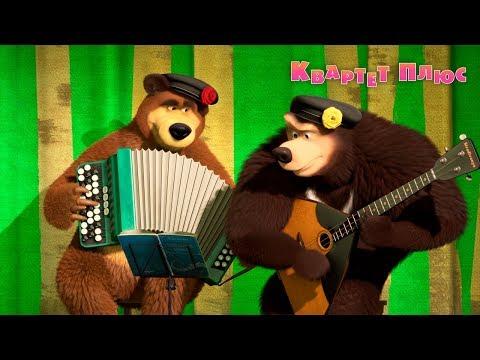 Máša a medvěd 68 - Kvartet plus