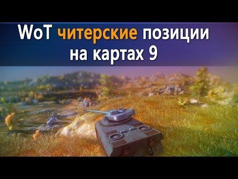 World of Tanks читерские позиции на картах 9