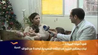 لبنان يستقبل المزيد من العائلات المسيحية الوافدة من العراق