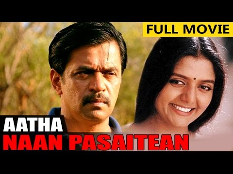 Tamil Full Movie Aatha Naan Paasayiten   Ft. Arjun Sarja, Bhanupriya