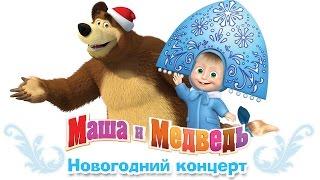 Маша и Медведь - Новогодний концерт. Сборник весёлых песен про зиму и Новый Год (2016 год) Скачать клип, смотреть клип, скачать песню