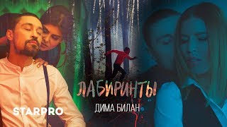 Дима Билан - Лабиринты Скачать клип, смотреть клип, скачать песню