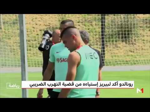 موندو ديبورتيفو تؤكد بقاء رونالدو في صفوف ريال مدريد