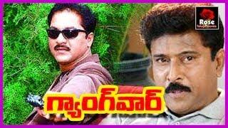 Gang War| Telugu Full Length Movie HD| Vinod Kumar