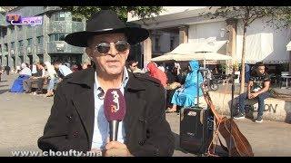 قــصة مثيرة لأشهر مغني فساحة ماريشال فكازا..من 1970 و أنا كنغني وكنت غادي نكون مشهور فالمغرب لولا الظــــلم( فيديو) |