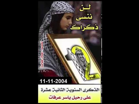 في رحاب الثورة/ عمر الرجوب