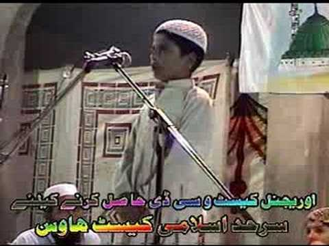 Amazing Naat Recitation by Children(1/2)