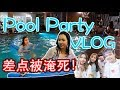 VLOG 1 Pool Party